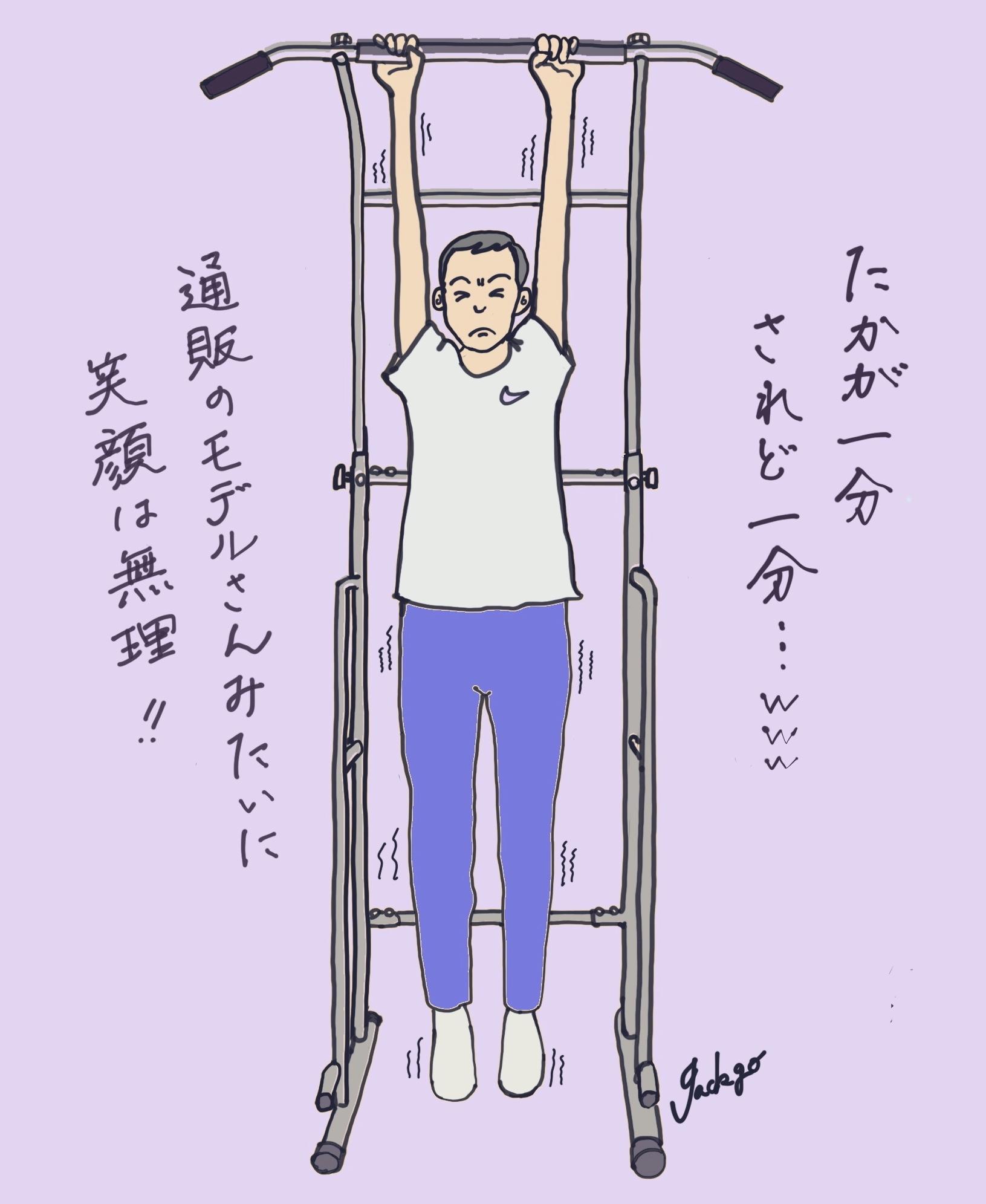 懸垂 背中 痛み